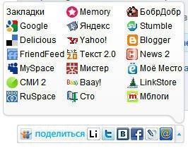 Кнопка для добавления в социальные сети для DLE