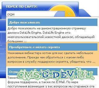 Расширенный вариант Быстрого поиска в DLE 9.0