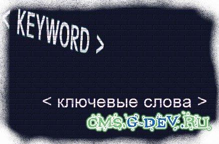 Конструктор ключевых слов новости 1.0 для DLE