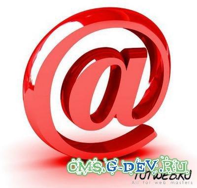 DLE хак Проверка E-Mail при изменении его в профиле