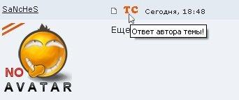 Хак ТС для DLE Forum v.2