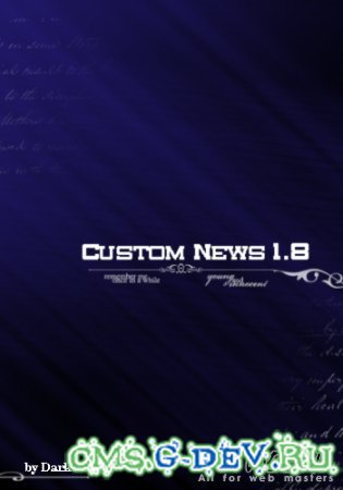 Модуль Custom News 1.8  [FULL AJAX] для DLE