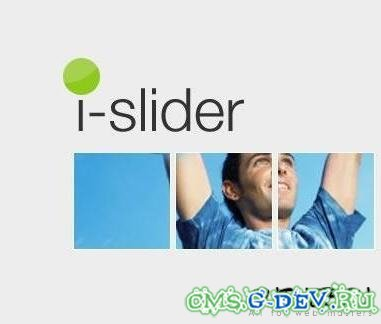 Модуль I-slider - слайдер для Joomla 1.5