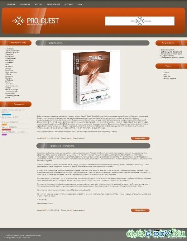 На данной странице Вы можете бесплатно скачать Варез шаблон для DLE.