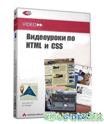 ���������� �� html � css