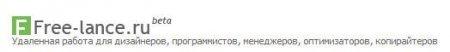 Скрипт мониторинга free-lance.ru