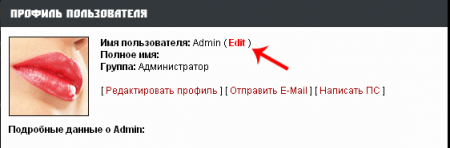 Хак Ссылка на редактирование пользователя в DLE
