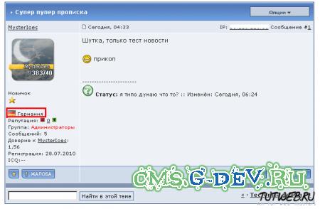 Хак Гео Локатор 1.5 для DLE Forum