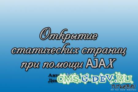 Просмотр Статических страниц на Ajax в DLE