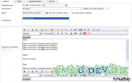 Кнопка jQuery вкладки для ББ-редактора в DLE 9.0