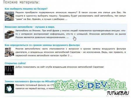 Расширенный вывод related и custom новостей + картинка в DLE
