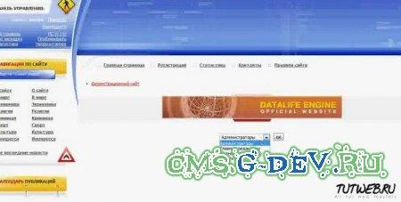Просмотр сайта DLE Администратором, как пользователем любой другой группы