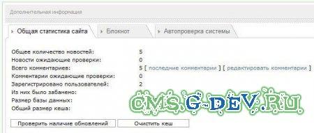 Замена вкладок в админке как на DLE 9.2