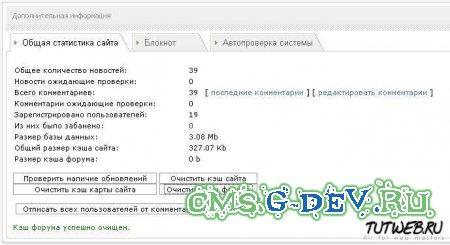 Хак вывода в Панель управления DLE 9.2 очистку кеша в DLE Forum