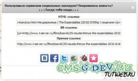 Адрес новости + Соц закладки в модальном окне DLE