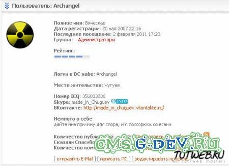 DLE хак Skype
