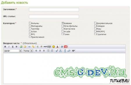 Выбор категорий галочками (чекбоксами) при добавлении новостей с сайта DLE