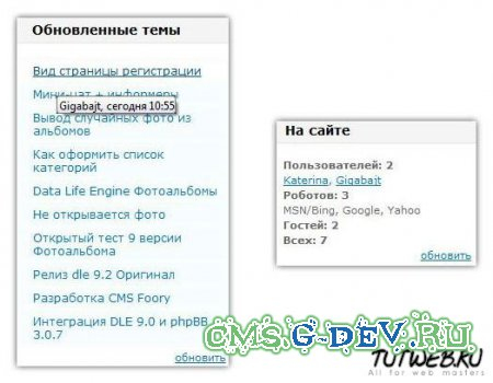 Информер для сайта DLE «Обновленные темы IPB и список онлайн пользователей»