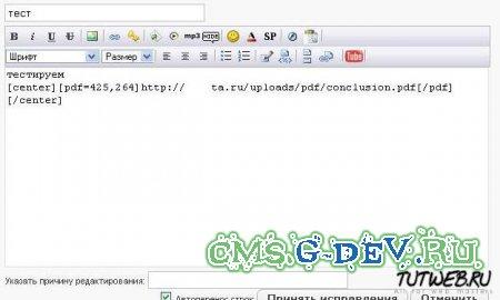Вставка PDF-документа в страницу сайта на DLE (beta)