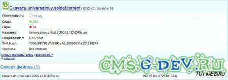 DLE модуль Псевдо-Трекер 2.1.2 (PHP PsxTorrent)