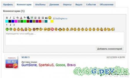 Мод Новые комментарии для SocialEngine 3.20