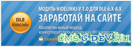 ������ HideLinks 1.03 ��� DLE