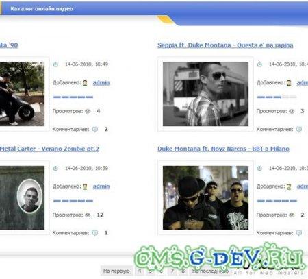 Модуль Каталог Онлайн-видео + блок 1.6.1 для DLE
