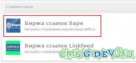 Модуль Sape 4.0 Final для DLE 8.x