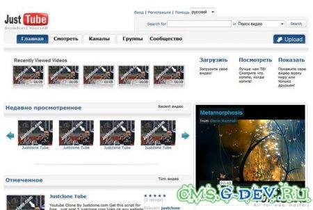 Скрипт клон YouTube Rus [2010]
