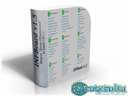 Модуль Доска объявлений v.1.5 (iNFBoard)