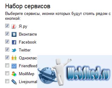 Поделиться от Яндекс