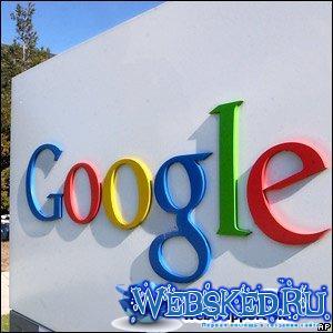 Оказаться в базе Google за день