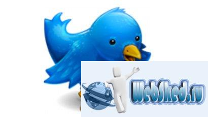 Смысл микроблога Twitter