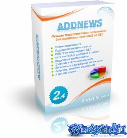 Многопоточная ADDNEWS v.2.4.2 (24122009) + база DLE сайтов 15848 шт.