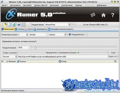 XRumer 5.0 Platinum Edition Full+БАЗА