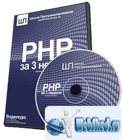 PHP за 3 недели