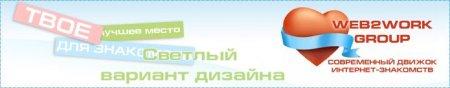 """Веб-Портал """"W2W.Знакомства"""""""