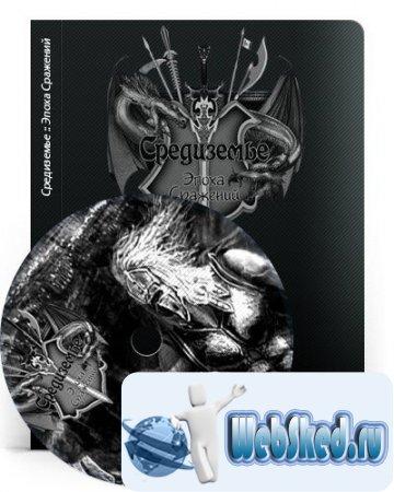 Скрипт игры Средиземье: Эпоха Сражений