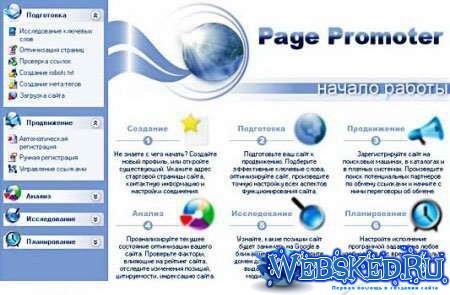Page Promotor v7.4 RUS Full.rar