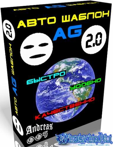 АвтоШаблон AG 2.0