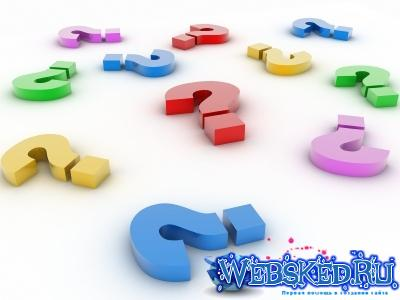 FAQ по раскрутке сайта