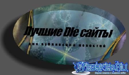 Посещаемые DLE-сайты для публикации новостей