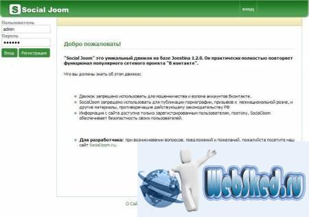 ������ ���������� ���� ��������� Social Joom v.1.2.0.2.6
