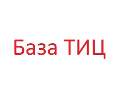 База сайтов для тИЦ, PR (от 10.02.2011)
