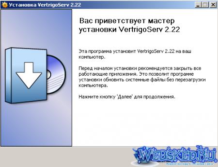 VertrigoServ 2.22 Rus + Руководство