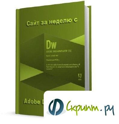 Adobe Dreamweaver создай свой сайт