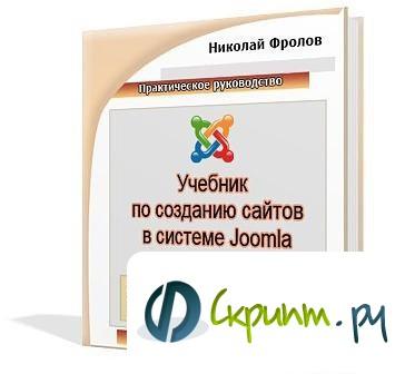 сайт своими руками в системе Joomla