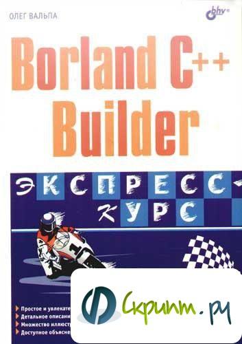 Borland C++ строитель