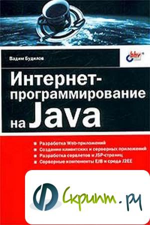 Программирование Java
