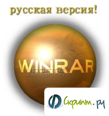 WinRAR 4.01 Final+ crack (keygen)[Русская версия]